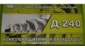 А23.01-74-240 Комплект шатунных вкладышей